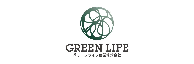 グリーンライフ産業株式会社